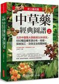史上最完整中草藥經典圖譜(上): 北京中醫藥大學教授50年研究、660種品種來源