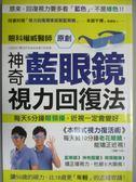 【書寶二手書T7/養生_OOV】神奇藍眼鏡視力回復法_本部千博