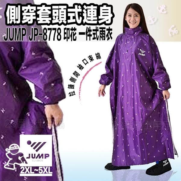 【 Jump 將門 JP-8778 印花側穿套頭式風雨衣 】 連身式 一件式側開拉鍊 半開雨衣 2XL-4XL 防滲水