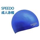 SPEEDO PLAIN MOULDED 成人矽膠泳帽(游泳 海灘 戲水 玩水