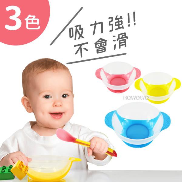 防滑吸盤碗 雙耳兒童吸盤碗 學習碗 RA4025 好娃娃