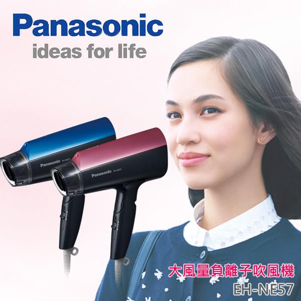 Panasonic國際牌 負離子大風量吹風機 【EH-NE57】