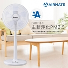 『AIRMATE』艾美特 14吋 DC節能電漿離子遙控立扇FS35173A*免運費*