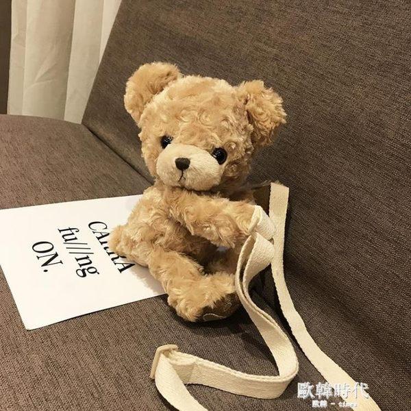 卡通可愛抱抱熊手提斜背包兒童小背包親子包包 歐韓時代