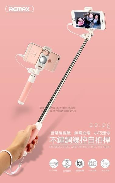 ☉REMAX香港潮牌PP-P6系列旅行/出國/愛美專用無需充電輕便好攜帶線控伸縮自拍桿正版台灣公司貨