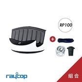 【優惠組合】Raycop P100 專用底座+集塵盒濾網+旋轉刷 3件組合優惠 群光公司貨