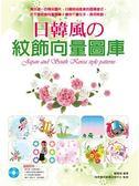 日韓風の紋飾向量圖庫