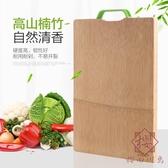 楠竹切菜板砧板家用實木粘板菜板水果案板【櫻田川島】