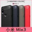【萌萌噠】Xiaomi 小米 Mix3 (6.39吋) 類金屬碳纖維拉絲紋保護殼 軟硬組合款 全包矽膠軟殼 手機殼