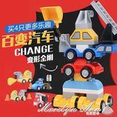 兒童大顆粒汽車積木益智啟蒙塑料玩具1-2歲3-6周歲男孩女孩子寶寶 igo 全網最低價