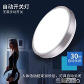 感應燈 智慧人體感應燈led聲光控過道玄關走廊燈雷達樓道入戶門廳吸頂燈 名創家居