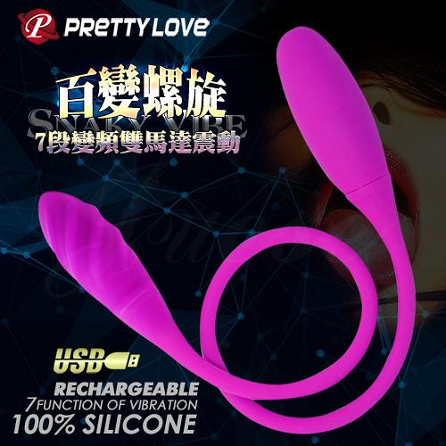 《蘇菲雅情趣用品》PRETTY LOVE-SNAKY VIBE 百變螺旋7段變頻充電雙頭強震動棒