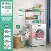 洗衣機置物架 衛生間浴室置物架廁所馬桶架子落地洗衣機洗手間收納用品不銹鋼架T