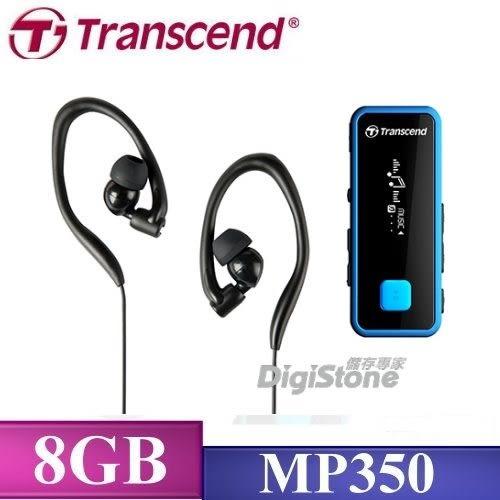 【加贈MP3收納袋+免運費】創見 MP350 8GB MP3 運動型/音樂播放器 (黑)X1【2017版內含新版耳掛式耳機】