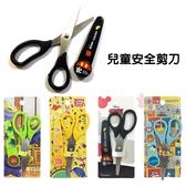 日本兒童安全不鏽鋼剪刀附保護殼 安全附蓋剪刀 事務剪美術剪 日本正版進口