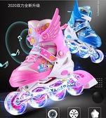 直排輪 溜冰鞋兒童初學者男童女童小孩旱冰鞋全套裝可調滑冰鞋輪滑鞋【快速出貨八折搶購】