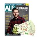 《ALL+互動英語》互動下載版 8 期 贈 7-11禮券300元