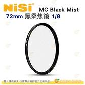 預購 耐司 NISI 72mm MC Black Mist 黑柔焦鏡 1/8 濾鏡 公司貨 朦朧 霧面 柔化高光