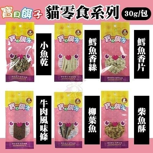 『寵喵樂旗艦店』寶貝餌子 貓咪美味零食系列 10-30克/包