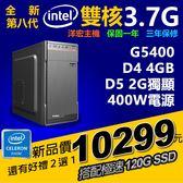 【10299元】全新第八代INTEL雙核3.7G高速4G遊戲2G獨顯極速SSD硬碟可升I3 I5 I7四核六核可刷卡有店面