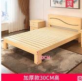 實木床現代簡約1.8米主臥雙人1.2房床架經濟型1.5簡易單人床【快速出貨】