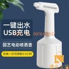電動噴壺自動小型噴霧器酒精消毒專用充電鋰電池噴水壺【慢客生活】