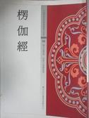 【書寶二手書T1/宗教_KKX】楞伽經_賴永海