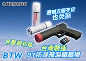 【中台灣防衛科技】DY超強防身催淚辣椒槍(藥劑最濃可同時擊倒5個歹徒) 防身噴霧器熱銷千組