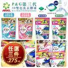 日本 P&G 第三代3D雙色洗衣膠球 4...