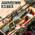 玩具槍 awm98k兒童玩具槍拋殼軟彈和平精英吃雞槍類仿真下供男孩狙擊槍