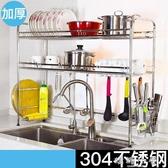 304不銹鋼水槽碗架瀝水架廚房置物架水池晾放碗碟架碗筷鍋收納架 YTL