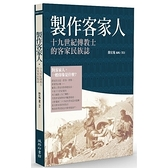 製作客家(人十九世紀傳教士的客家民族誌)