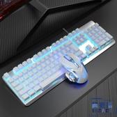 機械鍵盤鼠標套裝G800青軸黑軸有線電腦筆記本游戲電競專用【英賽德3C數碼館】