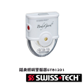 SWISS+TECH 隨身照明警報器ST81201/城市綠洲(130分貝、警報、安全、居家隨身)
