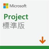 微軟 Project Standard 2019 標準版 多國語言下載版