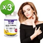 OZMD歐力婕-蝦紅素+ TG深海魚油(90顆瓶)三瓶組