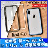 2018年最新款 犀牛盾 Mod NX 邊框背蓋二用殼 iPhone i7 i8 Plus ix 防摔殼 保護殼 手機殼 兩用殼