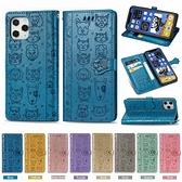 蘋果 iPhone12 Pro Max 12Mini 12Pro 貓狗壓紋 手機皮套 插卡 支架 壓紋 可掛繩 保護套