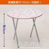 簡易摺疊桌便攜式電腦桌摺疊餐桌小戶型家用吃飯桌子升降圓桌 小艾時尚igo
