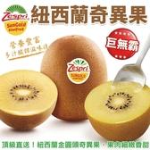 【果之蔬-全省免運】紐西蘭ZESPRI黃金奇異果X2盒(10顆裝/1600g±10%/盒)巨無霸