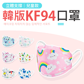 《兒童款!貼合臉型》 KF94立體口罩 兒童口罩 kf94 口罩 魚型口罩 3D立體口罩 韓版口罩