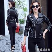 大尺碼皮衣外套 新款修身短款時尚機車帥氣皮夾克學生PU皮衣外套 QQ12117『樂愛居家館』