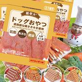 【培菓寵物48H出貨】雞老大》犬用雞肉零食系列CHP超值大包裝255g~440g