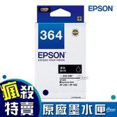 EPSON 364 黑色墨水匣 C13T364150 黑色 原廠墨水匣 原裝墨水匣 墨水匣 印表機墨水匣