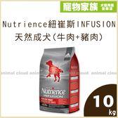 寵物家族-Nutrience紐崔斯INFUSION天然成犬(牛肉+豬肉)10kg