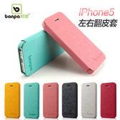 【蒙多科技】全新引進 Banpa 邦派 Apple iPhone 5S / 5 專用 瑪雅紋保護套