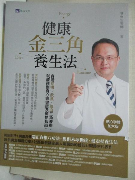 【書寶二手書T4/養生_DS3】健康金三角養生法_蔡凱宙