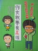 【書寶二手書T5/國中小參考書_MQV】作文教學有高招_管家琪