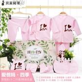 衣服棉質新生兒套裝禮盒秋冬0-3個月初生剛出生寶寶用品禮物【免運】