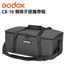 黑熊數位 Godox 神牛 CB-16 側背手提攜帶箱 適用VL系列攝影燈 相機包 外拍 攝影棚 手提包 側背包